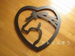 ハートの中に馬の顔を組み合わせてデザインしたおしゃれで人気のロートアイアン風アルミ製オーダー妻飾りの写真