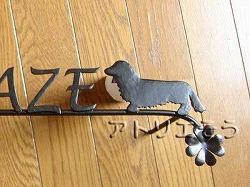 ロートアイアン犬+クローバー表札。
