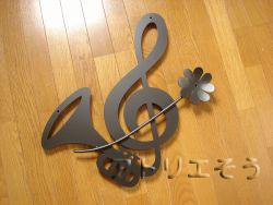 ト音記号+トランペットをモチーフにデザインしたおしゃれで人気のロートアイアン風アルミ製オーダー妻飾りの写真