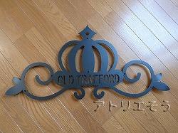 王冠妻飾り。ロートアイアン風錆に強く軽いアルミ製です。