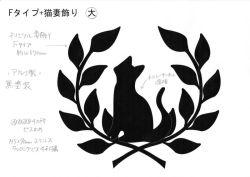 18-猫妻飾り 。おしゃれで人気のロートアイアン風アルミ製オリジナル妻飾りFタイプに大きな猫のモチーフを加えた妻飾りの写真