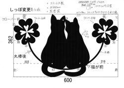 猫+四葉のクローバー妻飾り。ロートアイアン風錆に強いステンレス製妻飾りです。