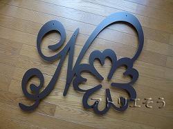 ロートアイアン風錆に強いステンレス製のイニシャルNに五つ葉クローバーの妻飾り