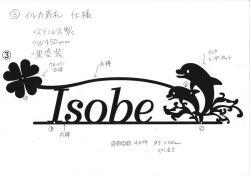 ロートアイアン風ステンレス製イルカ+四葉のクローバー表札