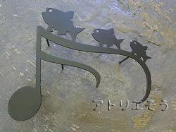 音符+魚3匹壁飾り。ロートアイアン風ステンレス製壁飾りです。