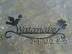 ロートアイアン風錆に強いステンレス製表札。幸せを呼ぶ四葉のクローバーと鳩の表札です。