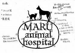 ロートアイアン風錆に強いステンレス製看板。動物病院の看板です。