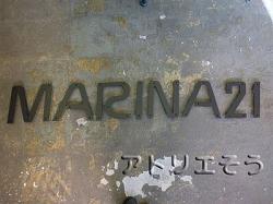 ロートアイアン風錆に強いステンレス製のアパートサインです。