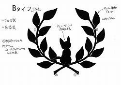 アトリエそうオリジナルデザインのアルミ製妻飾りです。おしゃれで人気のロートアイアン風アルミ製オリジナル妻飾りFタイプにかわいい猫のモチーフを組み合わせた妻飾りの写真