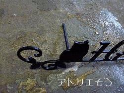 アトリエそうオリジナルデザイン制作の表札です。かわいい猫表札