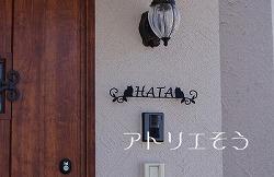 27-猫妻飾り 。かわいい猫のモチーフのステンレス製表札の設置写真