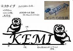 ロートアイアン風錆に強いステンレス製表札です。ふくろう表札 。