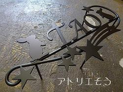 ロートアイアン風錆に強いステンレス製のうさぎ+流れ星表札