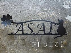 ロートアイアン風錆に強いステンレス製の猫と四葉のクローバー表札