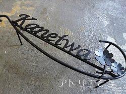 ロートアイアン風錆に強いステンレス製の四葉のクローバー表札