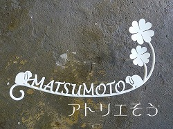 ロートアイアン風錆に強いステンレス製のロップイヤーうさぎ+四葉のクローバー表札