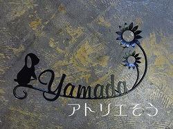 ロートアイアン風錆に強いステンレス製のロップイヤーうさぎ+ひまわり表札です