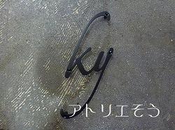 ロートアイアン風錆に強いステンレス製のイニシャルKYサインです