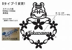 ロートアイアン錆に強い風ステンレス製のカバ+お花表札です