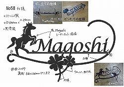 ロートアイアン風錆に強いステンレス製表札です。馬+クローバー表札です。