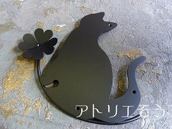 アルミ製猫と四葉のクローバー妻飾りの写真