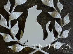 アトリエそうオリジナルデザインのアルミ製妻飾りです。おしゃれで人気のロートアイアン風アルミ製オリジナル妻飾りFタイプ白塗装に大きくてかわいい猫のモチーフを加えた妻飾りの写真
