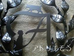 57-猫+イニシャルN妻飾り 。おしゃれで人気のロートアイアン風アルミ製オリジナル妻飾りFタイプにイニシャルAと犬と猫のモチーフを加えた妻飾りの写真