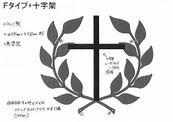アトリエそうオリジナルデザインのアルミ製妻飾りです。おしゃれで人気のロートアイアン風アルミ製オリジナル妻飾りFタイプに十字架のモチーフを加えた妻飾りの写真