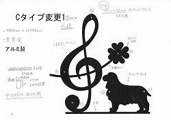 ロートアイアン風アルミ製妻飾り。ト音記号+四葉のクローバー+犬妻飾り