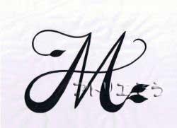 アトリエそうのオーダーメイドイニシャルM妻飾りです。ロートアイアン風アルミ製妻飾りの写真