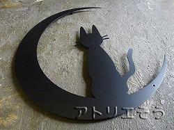 月+猫妻飾り。ステンレス製妻飾り。
