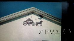 月+星+馬車+イニシャルye妻飾り設置写真