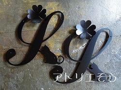 イニシャルS+猫+四葉のクローバーの妻飾り。アルミ製妻飾り。