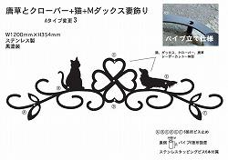 猫+ミニチュアダックス犬+四葉のクローバー妻飾り。ステンレス製妻飾り