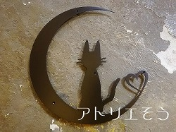 猫+月+ハート妻飾り。ステンレス製妻飾り。