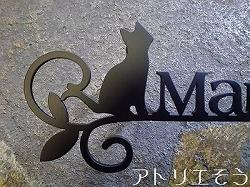 猫と唐草の表札です。ステンレス製表札です。