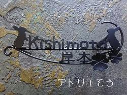 可愛いうさぎと四葉のクローバーのローマ字表記と漢字の表札