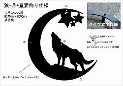 月+星+オオカミ妻飾り。ステンレス製妻飾り。