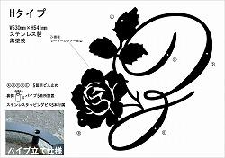 イニシャルZ+薔薇妻飾り。ステンレス製妻飾り。