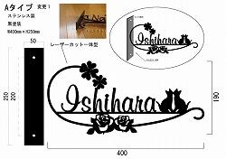 猫+薔薇+四葉のクローバー表札。ステンレス製表札。