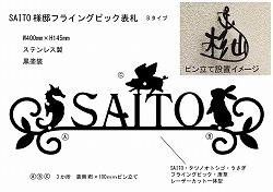 フライングピック+タツノオトシゴ+うさぎ表札
