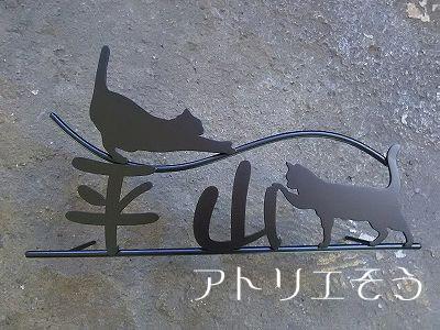 猫2匹表札 。ステンレス表札。