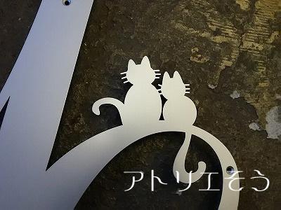 イニシャルYE+猫2匹妻飾り 。シルバー塗装。