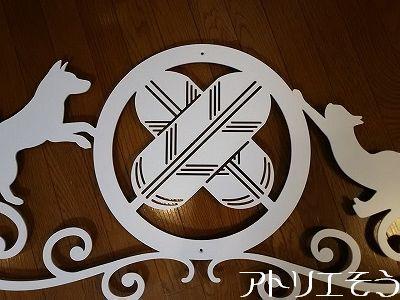 違い鷹の羽家紋+犬+猫妻飾り 。白い和風妻飾り。