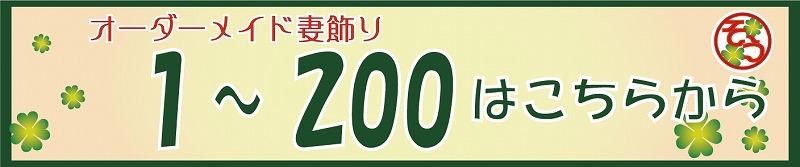 オーダー妻飾り1-200