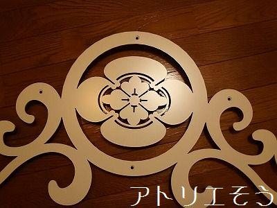丸に横木瓜家紋妻飾り 。和風妻飾り。
