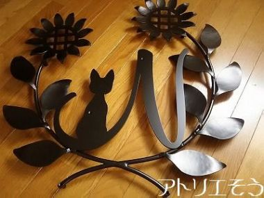 491:イニシャルN+猫+ひまわり妻飾り 。アルミ製妻飾り。