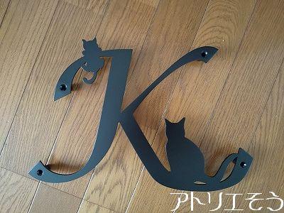 イニシャルK+猫2匹妻飾り 。アルミ製妻飾り。