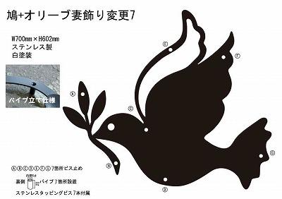 鳩+オリーブの葉妻飾り 。ステンレス製白塗装妻飾り。