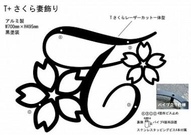 イニシャルT+桜妻飾り 。アルミ製妻飾り。